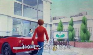 ポケモン総合研究所いりぐち