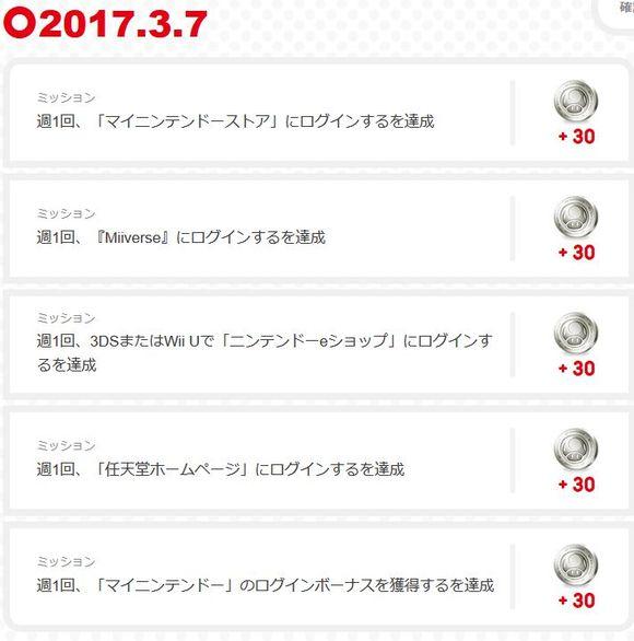マイニンテンドー weekly-mission