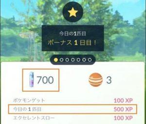 pokemonGOデイリーボーナス、タイトル用
