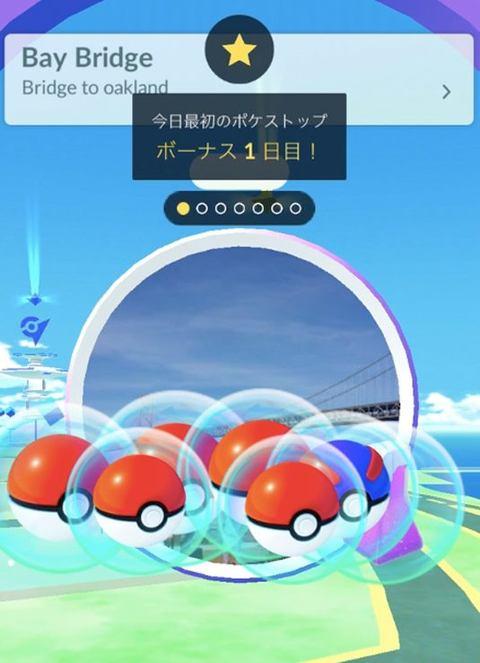 pokemonGOポケストップ訪問デイリーボーナス