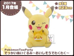 Pokemon Tea Party でっかいぬいぐるみ~おいしそうでわくわく~