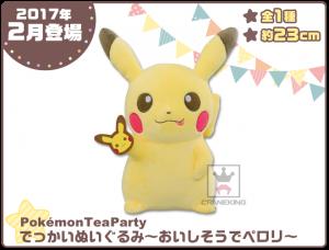Pokemon Tea Party でっかいぬいぐるみ~おいしそうでペロリ~