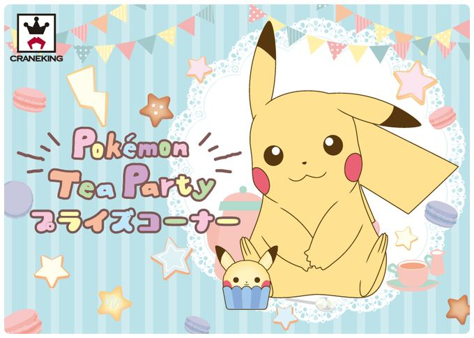 Pokemon Tea Party メイン画像