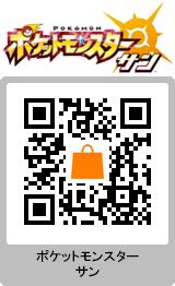 ポケモン サン用ver1.1QRコード