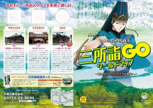 日本の聖地 天橋立三所詣GO ワールドマップ表紙