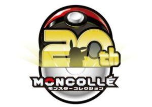 モンコレ20周年ロゴ