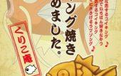 """""""コイキング焼き""""はじめました。横浜くりこ庵の5店舗で2016年12月23日より販売開始!"""